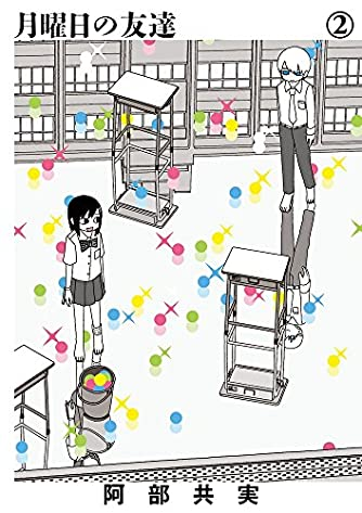 月曜日の友達 (2) (ビッグコミックス)