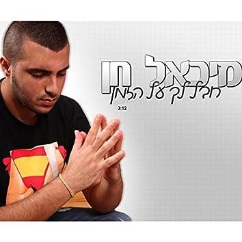 Haval Al Hazman