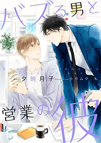 【電子オリジナル】バズる男と営業の彼 (集英社コバルト文庫)