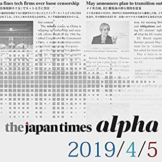 The Japan Times Alpha 4月5日号                   著者:                                                                                                                                 The Japan Times                               ナレーター:                                                                                                                                 The Japan Times                      再生時間: 19 分     レビューはまだありません。     総合評価 0.0