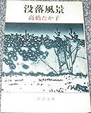 没落風景 (新潮文庫 草 188-1)