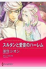 スルタンと愛妾のハーレム (ハーレクインコミックス) Kindle版