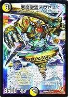 デュエルマスターズ 【悪魔聖霊アウゼス】【スーパーレア】DMD08-09-SR ≪DX鬼エンジェル 収録≫
