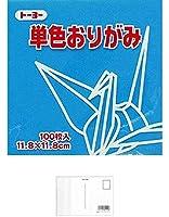 トーヨー 単色おりがみ 11.8-37 そら 100枚入 63137 + 画材屋ドットコム ポストカードA