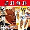 吉永鰹節店 国産 鰹(かつお)使用 生節 4種