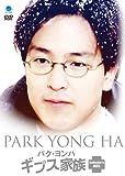 パク・ヨンハ ギプス家族 コレクターズBOX [DVD] image
