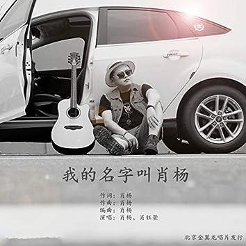我的名字叫肖楊
