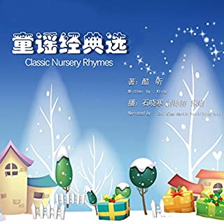 童谣经典选 - 童謠經典選 [Classic Nursery Rhymes] audiobook cover art