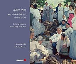 Pictorial Memoir: Korea Fifty Years Ago (Seoul Selection) (English and Korean Edition)