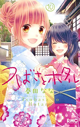 つばさとホタル 10 (りぼんマスコットコミックス)