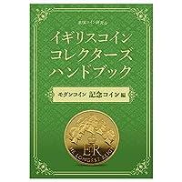 イギリスコイン コレクターズ ハンドブック モダンコイン 記念コイン編