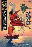北前船用心棒 赤穂ノ湊 犬侍見参 (小学館時代小説文庫)