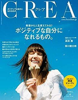 [CREA編集部]のCREA 2020年4月号[雑誌]
