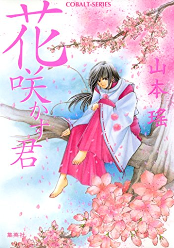 花咲かす君 (集英社コバルト文庫)