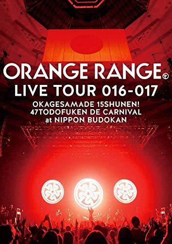 『ORANGE RANGE LIVE TOUR 016-017 ~おかげさまで15周年! 47都道府県 DE カーニバル~ at 日本武道館』 (通常盤) [DVD]