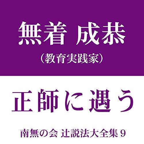 『南無の会 辻説法大全集 9.正師に遇う』のカバーアート