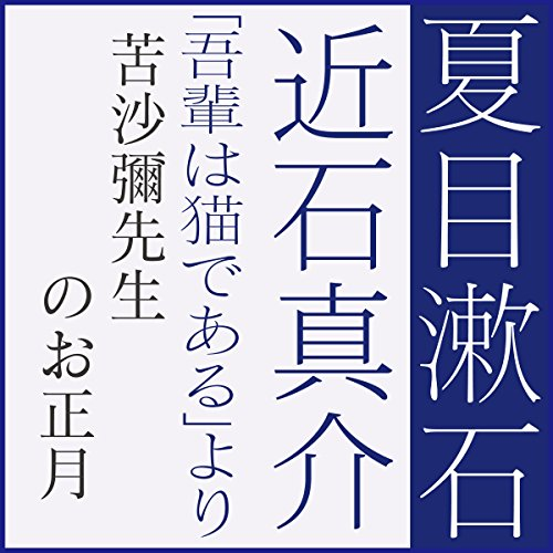 苦沙彌先生のお正月 (「吾輩は猫である」より) | 夏目 漱石