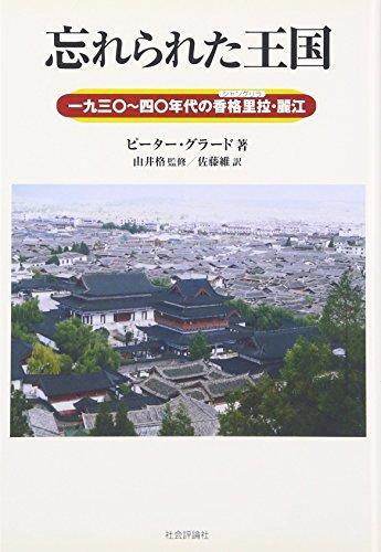 忘れられた王国―一九三〇‐四〇年代の香格里拉(シャングリラ)・麗江