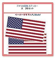 アメリカ 国旗 ステッカー (大 2枚セット) / シール