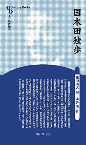 人と作品 国木田独歩 (Century Books―人と作品)