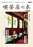 喫茶店の本