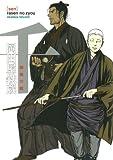 千(2) 螺旋の錠 (花丸コミックス)