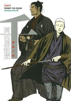 [岡田屋鉄蔵]の千(2) 螺旋の錠 (花丸コミックス)