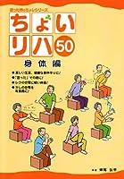 ちょいリハ50 身体編 (困った時のちょいシリーズ)