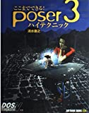 ここまでできる!Poser3ハイテクニック (DOS/V magazineの本)