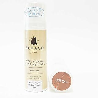 【FAMACO ファマコ】スエードカラーダイムリキッド スエード・ヌバック専用補色・栄養・防水リキッド (ブラウン)