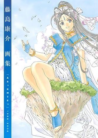 藤島康介画集 『ああっ女神さまっ』1988-2008