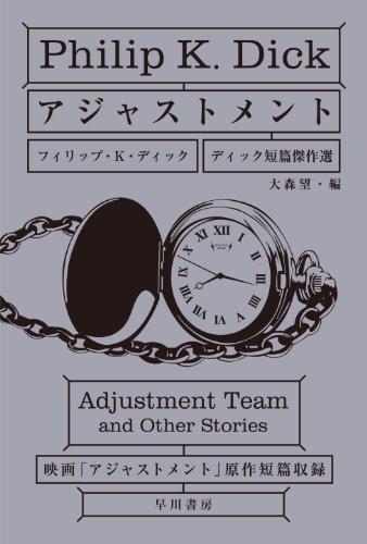 アジャストメント―ディック短篇傑作選 (ハヤカワ文庫 SF テ 1-20)