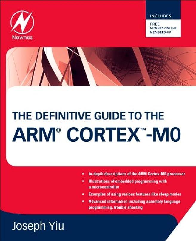 心配ジャンプ寺院The Definitive Guide to the ARM Cortex-M0