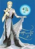 ファサード (9) (ウィングス・コミックス)