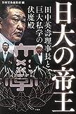 日大の帝王 田中英壽理事長と巨大私学の伏魔殿