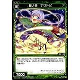 ウィクロス 参ノ遊 ナワトビ チェインドセレクター(WX-10)/シングルカード