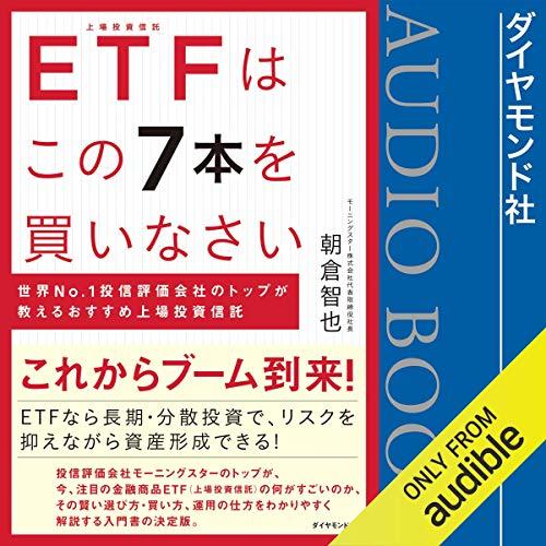 『ETFはこの7本を買いなさい―――世界No.1投信評価会社のトップが教えるおすすめ上場投資信託』のカバーアート