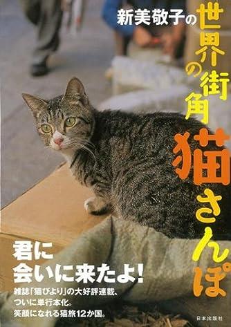 【バーゲンブック】 新美敬子の世界の街角猫さんぽ