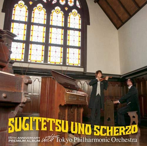 「SUGITETSU UNO SCHERZO(スギテツ・ウノ・スケルツォ)」〜15th anniversary Premium Album with 東京フィルハーモニー交響楽団〜【初回限定盤】