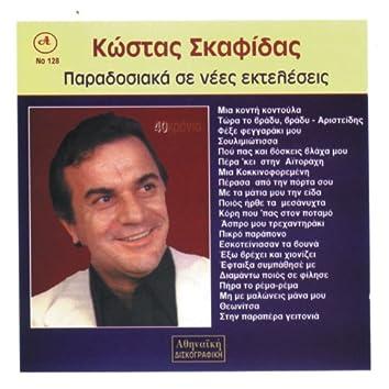 40 Xronia Kostas Skafidas
