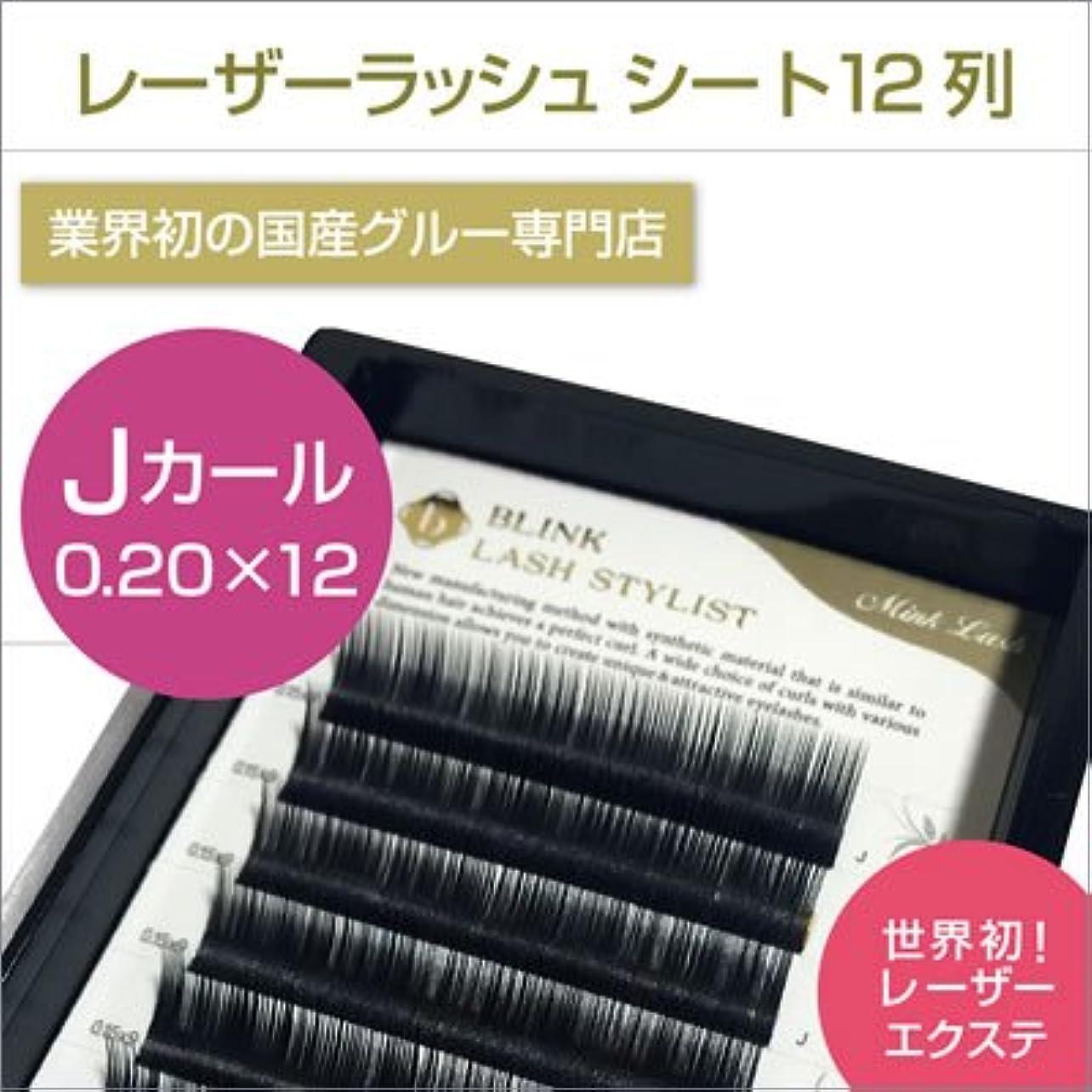 敬礼パーチナシティ異形orlo(オルロ) レーザーエクステ ミンクラッシュ Jカール 0.2mm×12mm