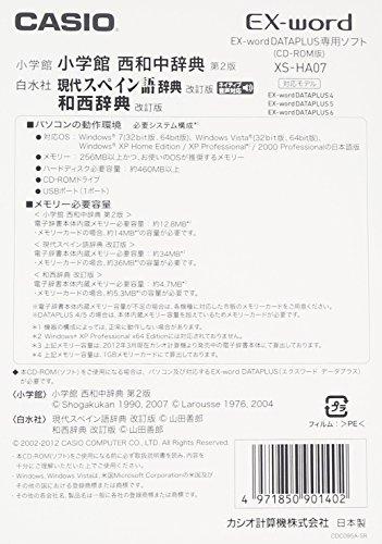 『カシオ計算機 電子辞書用コンテンツ(CD版) 小学館 西和中辞典/現代スペイン語辞典/和西辞典 XS-HA07』の2枚目の画像