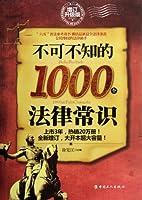 不可不知的1000个法律常识(增订升级版)