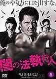 闇の法執行人 DVD5[DVD]