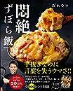 悶絶ずぼら飯 購入者限定レシピ集「やばいレンチン BOOK」 PDF 付き