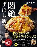 購入者限定レシピ集「やばいレンチン BOOK」(PDF)付き!! 悶絶ずぼら飯 (扶桑社ムック)