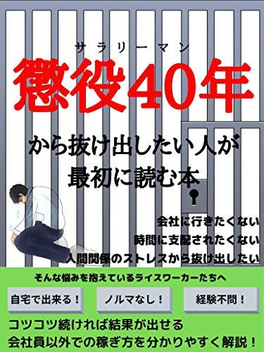 懲役40年(サラリーマン)から抜け出したい人が最初に読む本