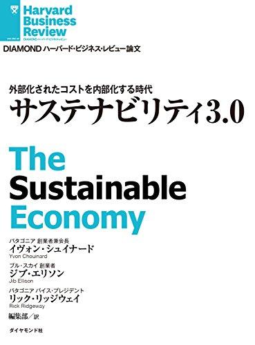 サステナビリティ3.0 DIAMOND ハーバード・ビジネス・レビュー論文