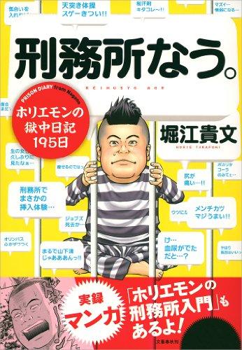 刑務所なう。 ホリエモンの獄中日記195日 (文春e-book)