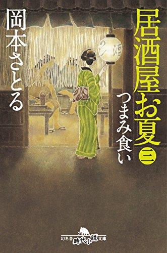 居酒屋お夏 三 つまみ食い (幻冬舎時代小説文庫)
